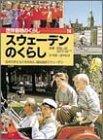 スウェーデンのくらし―日本の子どもたちがみた、福祉国家スウェーデン (世界各地のくらし)