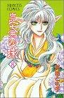 崑崙の珠 8 (プリンセスコミックス)の詳細を見る