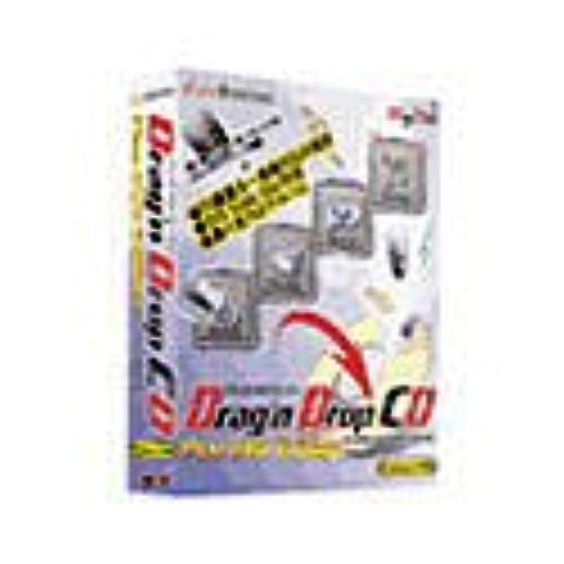 ささやき手荷物状態Drag'n Drop CD Plus DVD Edition
