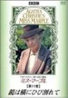 ミス・マープル 第11巻 鏡は横にひび割れて [DVD]