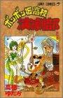 ボンボン坂高校演劇部 (第6巻) (ジャンプ・コミックス)