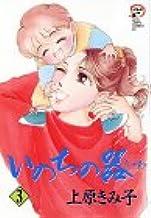 いのちの器 (3) (Akita lady's comics DX)