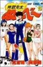 地獄先生ぬ~べ~ (15) (ジャンプ・コミックス)