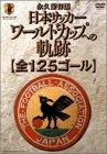 日本サッカー ワールドカップへの軌跡[全125ゴール] [DVD]