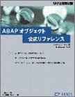 ABAPオブジェクト公式リファレンス (SAP公式解説書)