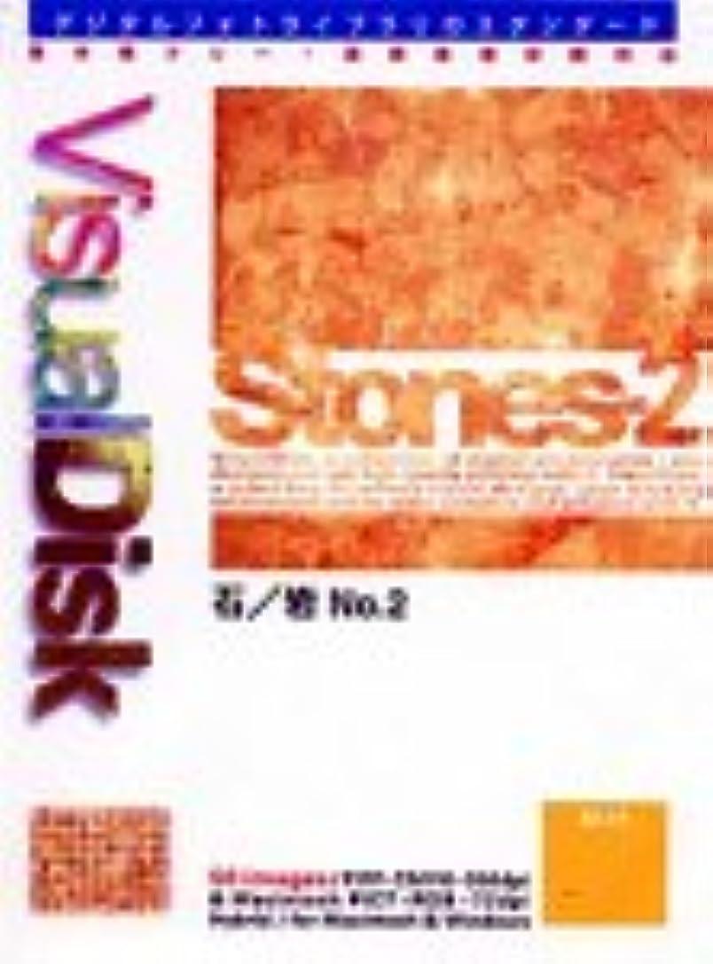 反響するシード発表するVisualDisk 石/岩 No.2