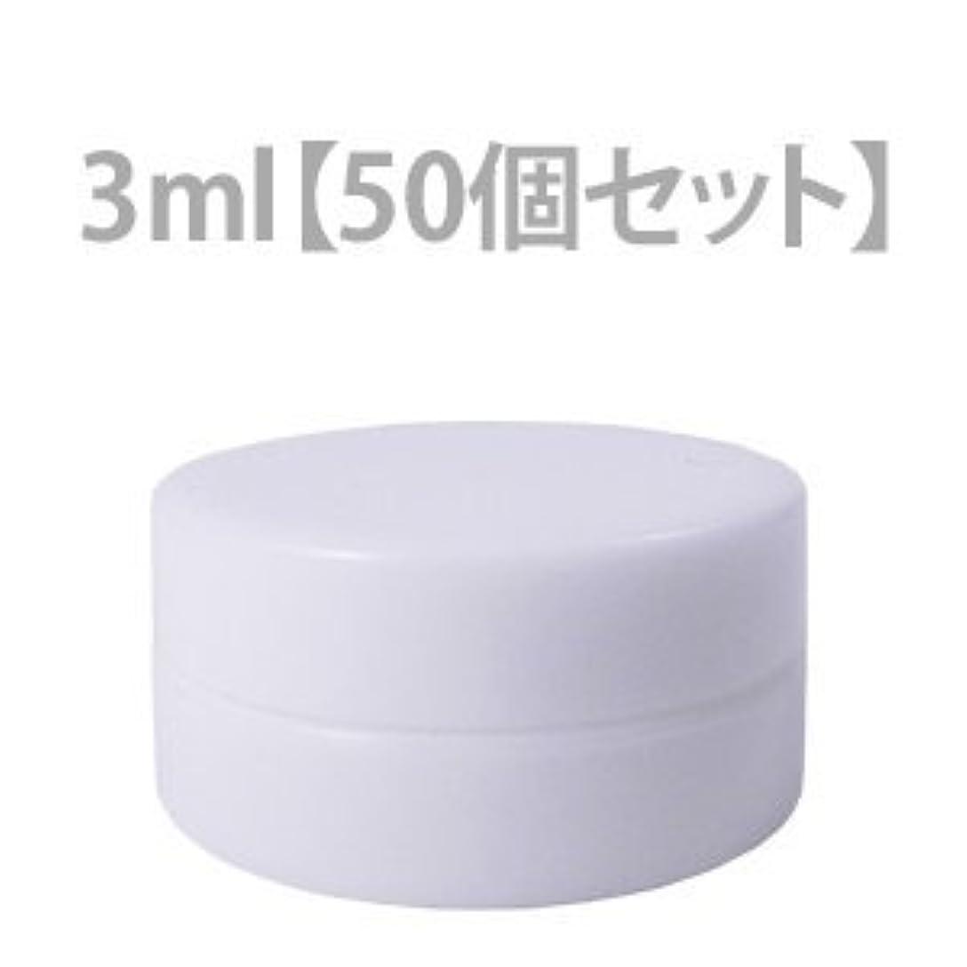 状態駐地神のクリーム用容器 3ml (50個セット) 【化粧品容器】