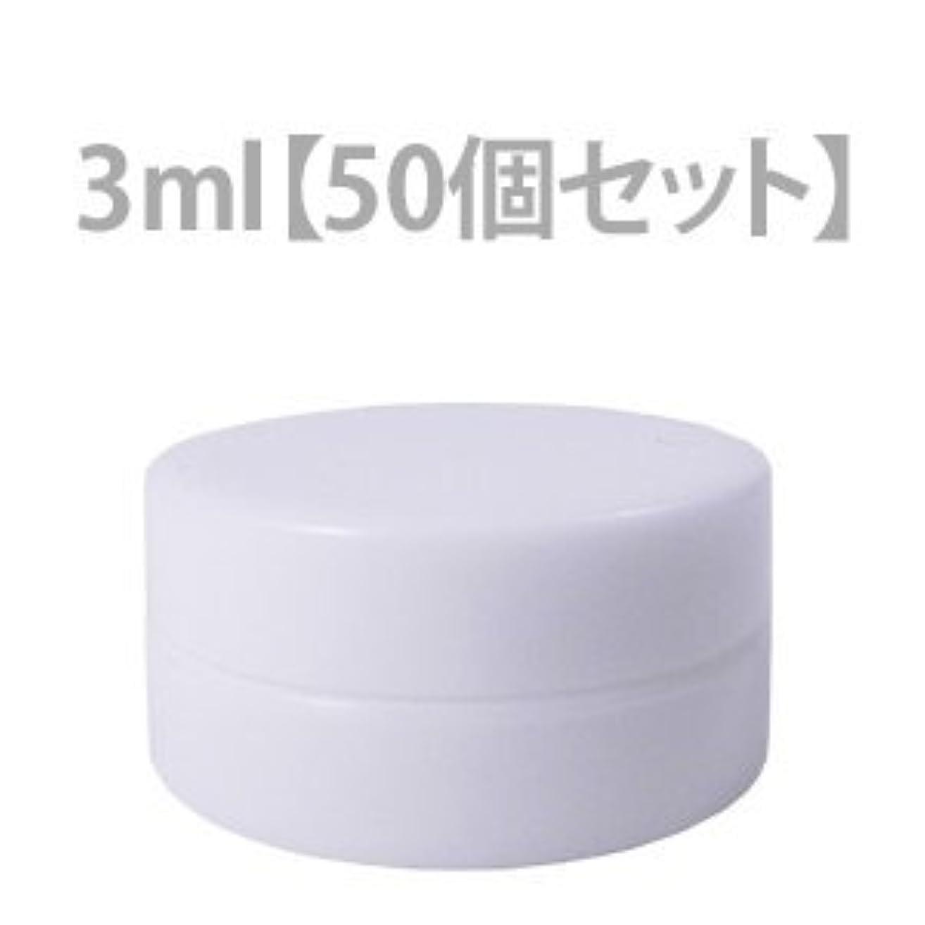 バーゲン午後充電クリーム用容器 3ml (50個セット) 【化粧品容器】