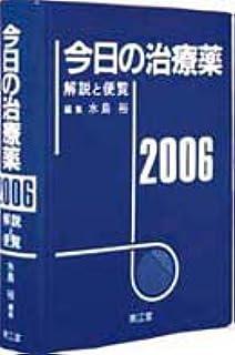 今日の治療薬〈2006〉―解説と便覧