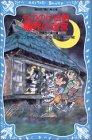 もののけ伝説魔界の迷宮―ペット探偵団の事件簿〈3〉 (講談社青い鳥文庫)の詳細を見る