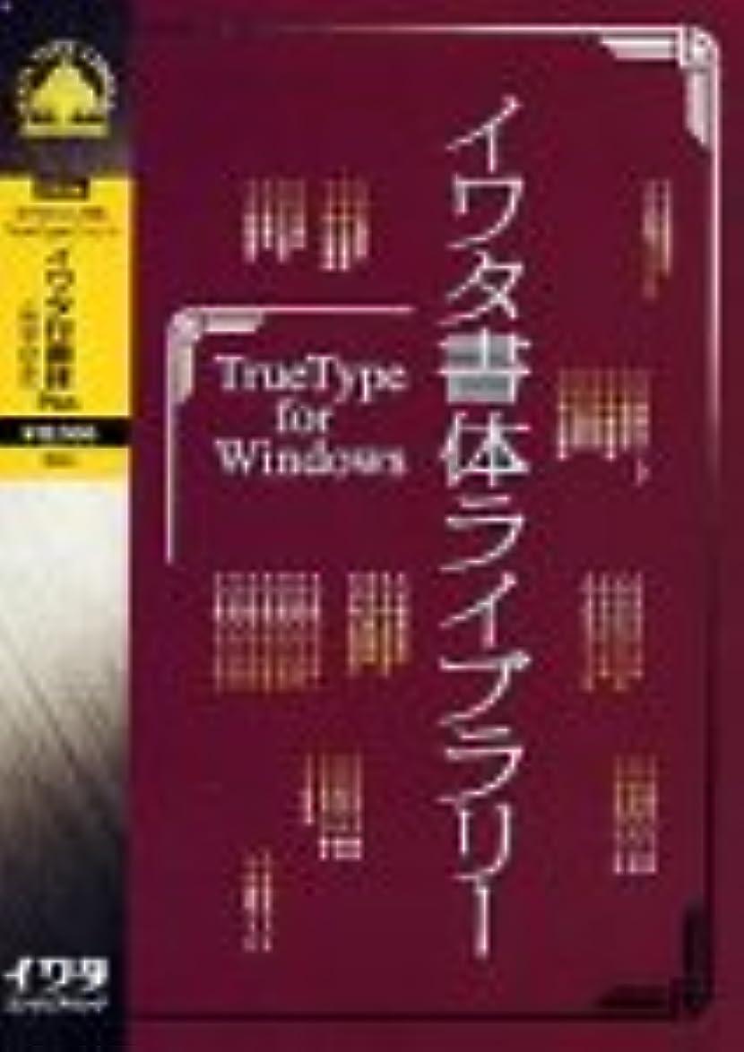 弁護士福祉セミナーイワタ書体ライブラリー TrueType Font for Windows イワタ行書体Plus 外字付き
