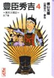 豊臣秀吉(4)異本太閤記 (講談社漫画文庫)