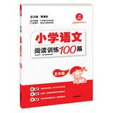 Paperback Happy Chinese Primary School Reading Training 100 : Grade 5(Chinese Edition) Book