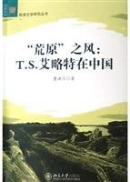 wilderness of the Wind: TS Eliot in China (Paperback)