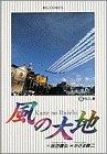 風の大地: 飛ばし屋 (8) (ビッグコミックス)