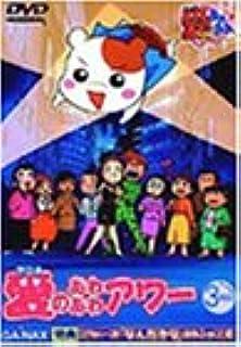 アニメ愛のあわあわアワー 3発目 [DVD]