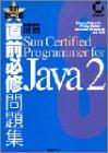 直前必修問題集 試験番号310‐025 Sun Certified Programmer for Java2 (Test success)