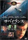 サベイランス/監視〈特別編〉 [DVD] image