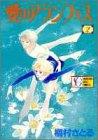 愛のアランフェス 2 (SGコミックス)