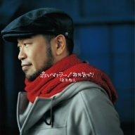 Akai Muffler/Ogenkide! by Noriyuki Makihara (2007-12-12)