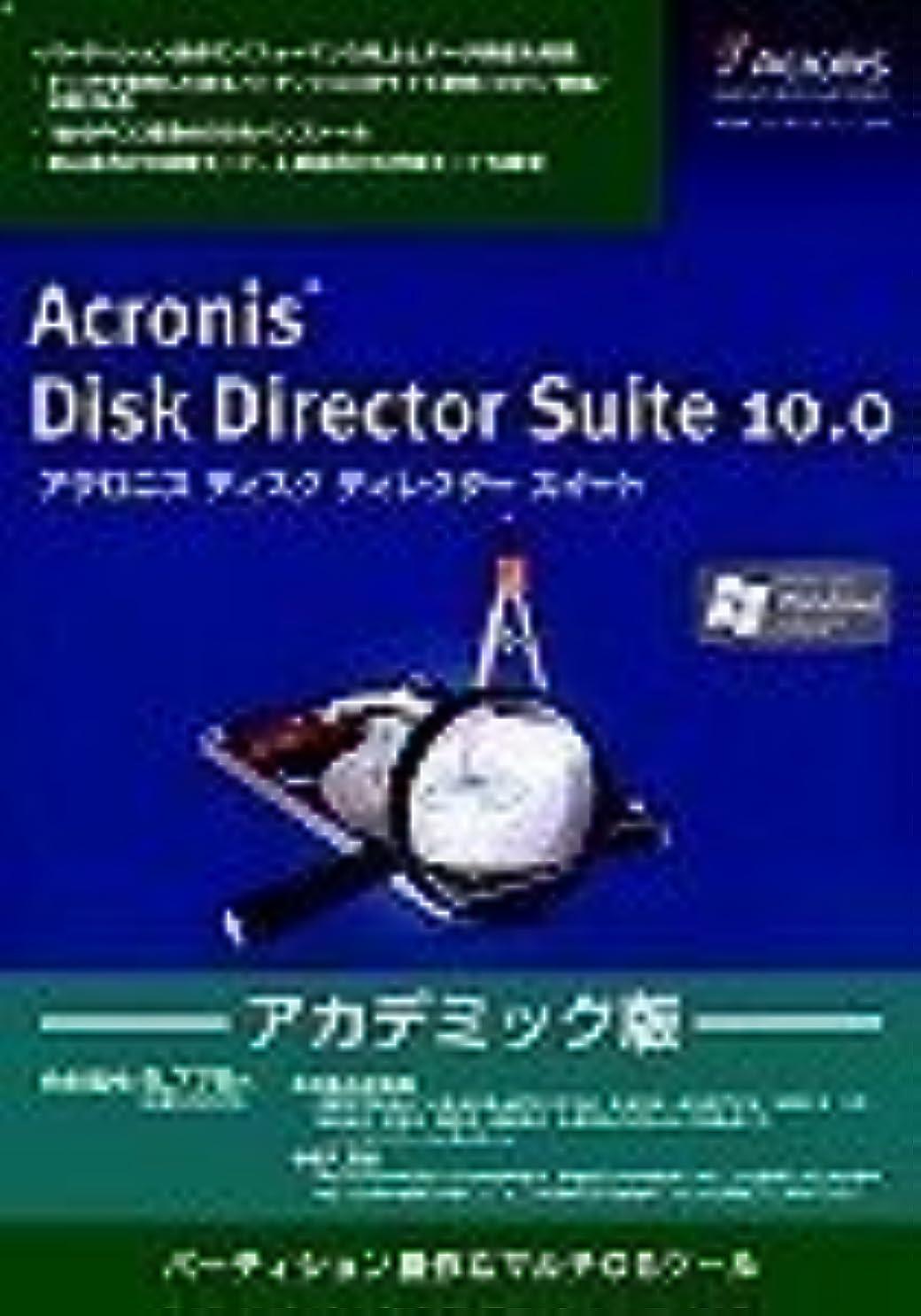 カストディアンぴったり幸運なことにAcronis Disk Director Suite 10.0 アカデミック版 Vista対応版