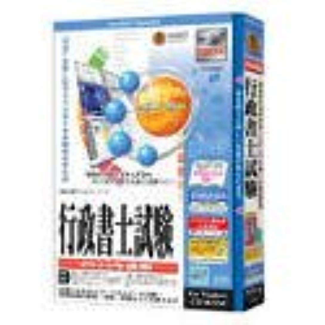 血色の良いローラーぼかしmedia5 Special Version 4 資格試験サクセスシリーズ 行政書士試験 2003年度版