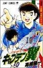 キャプテン翼―ワールドユース編 (1) (ジャンプ・コミックス)