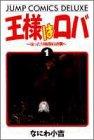 王様はロバ―はったり帝国の逆襲 (1) (ジャンプ・コミックスデラックス)