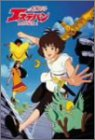 Mysterious Cities of Gold 1 [Alemania] [DVD]