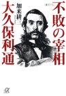 不敗の宰相大久保利通 (講談社+α文庫)