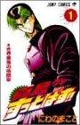 真島クンすっとばす!! 1 (ジャンプコミックス)