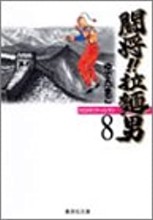 闘将!! 拉麺男 8 (集英社文庫(コミック版))