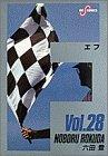 F: FINISH(始まり) (28) (ビッグコミックス)