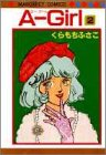 A‐girl (2) (マーガレットコミックス (1128))の詳細を見る