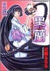 黒蘭 反逆の黒髪2 (角川コミックスドラゴンJr.)