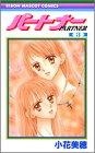 パートナー (3) (りぼんマスコットコミックス (1244))