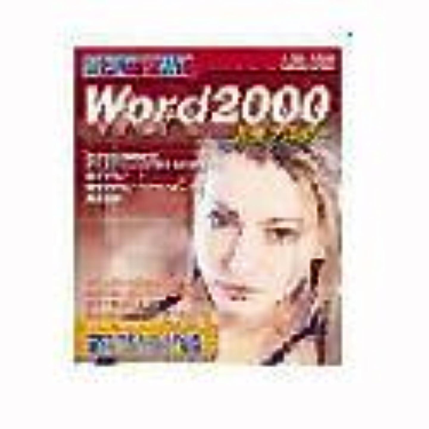 ネズミそれる促進するWord 2000 完全マスター