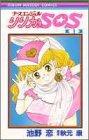ナースエンジェルりりかSOS 1 (りぼんマスコットコミックス)