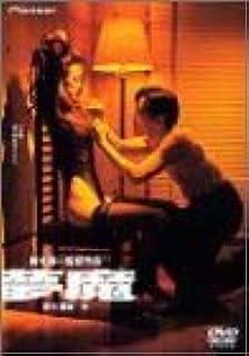 夢魔 [DVD]