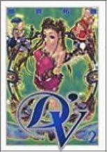 D'v 2 (マガジンZコミックス)