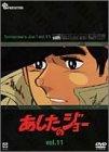 あしたのジョー DVD(11) ~TOMORROW'S JOE~[DVD]