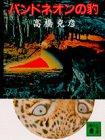バンドネオンの豹(ジャガー) (講談社文庫)
