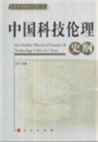 Outline History of Chinese Science and Technology Ethics - Philosophy and Technology Management Technology Books [paperback](Chinese Edition)