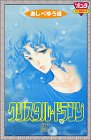 クリスタル☆ドラゴン (21) (Bonita comics)
