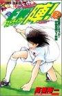 フィールドの狼FW陣! 2―蹴球伝 (ジャンプコミックス)