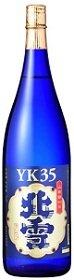 北雪酒造『北雪 大吟醸 YK35』