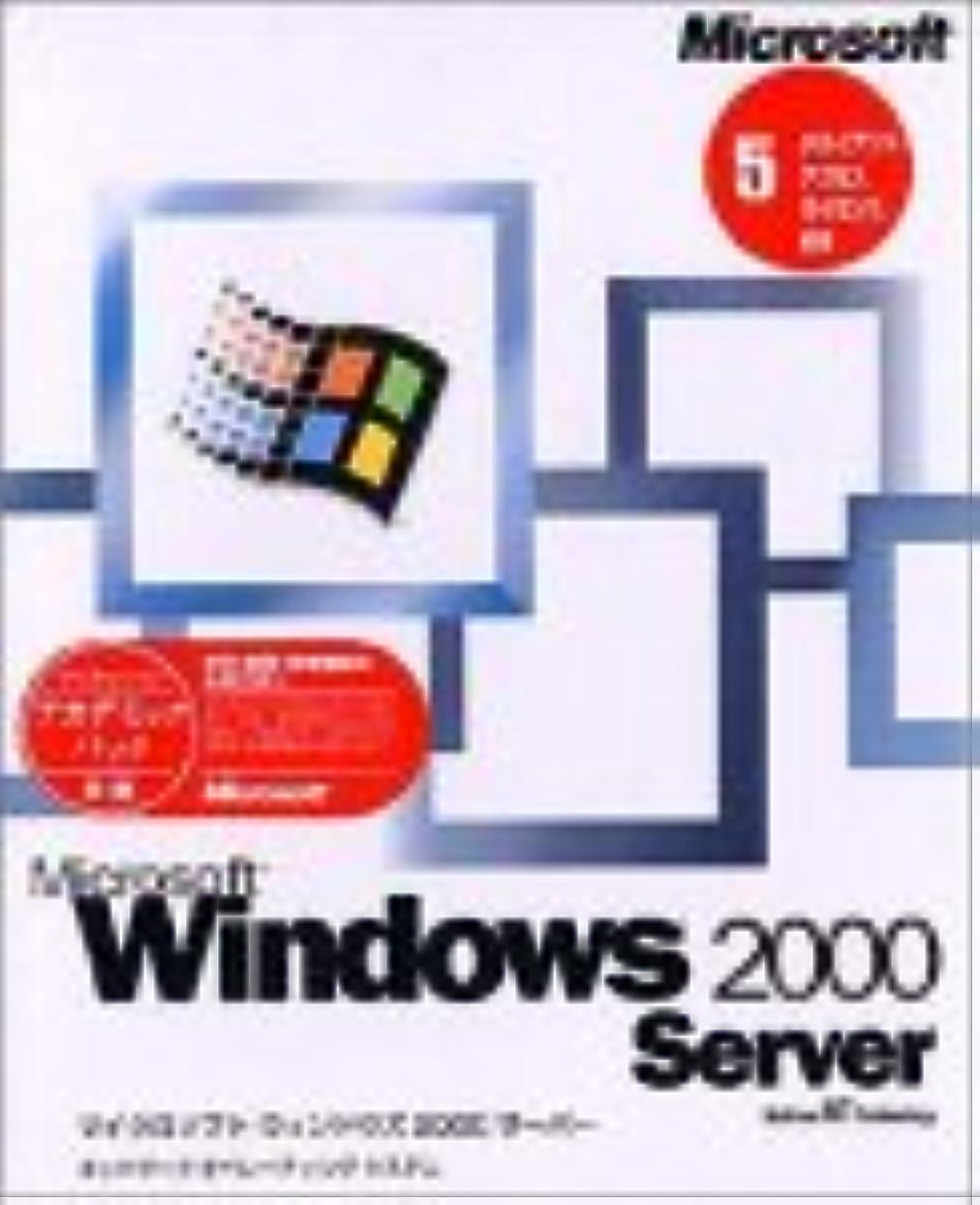 おじさん塗抹以内にMicrosoft Windows 2000 Server アカデミックパック 5クライアントアクセスライセンス付き Service Pack 4