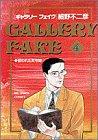 ギャラリーフェイク: 狙われた天守閣 (4) (ビッグコミックス)の詳細を見る