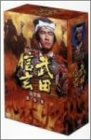 NHK 大河ドラマ 武田信玄 完全版 第壱集 [DVD]