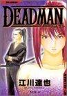 Deadman 4 (SCオールマン)